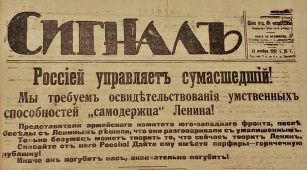 Передовица газеты Сигнал от 13 ноября 1917 года.