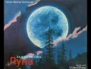 Луна Андрей Звонарь.Читает В.Золотоног.mp4
