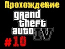 GTA 4 - Mission 10 ~Clean Getaway~