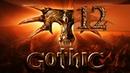 Готика Gothic 1 Прохождение Часть 12 Юнитор Горн и Лестер HD 1080p