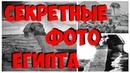 Секретные фото строительства Египта. Ядерный удар 18 века - 19 века. Наводнение. Новоделы