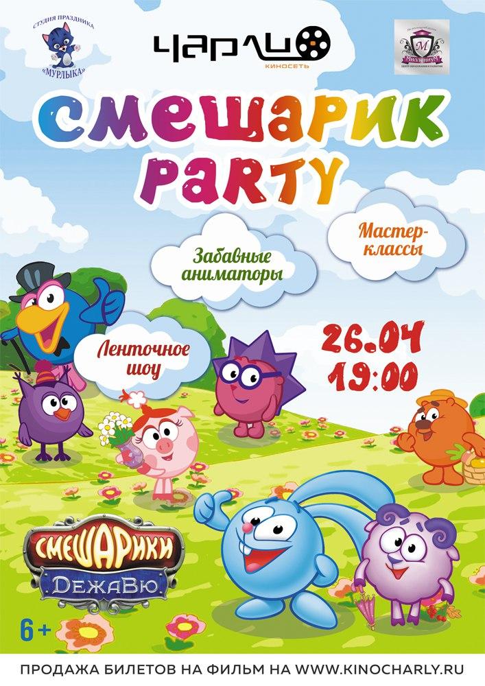 Чарли Черкесск приглашает на Детский праздник
