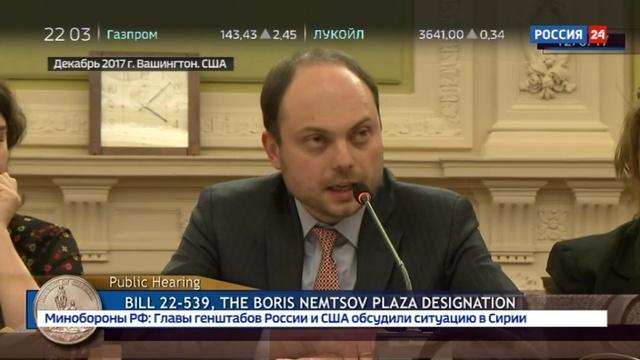 Новости на Россия 24 • Boris Nemtsov Plaza быть совет Вашингтона проголосовал единогласно