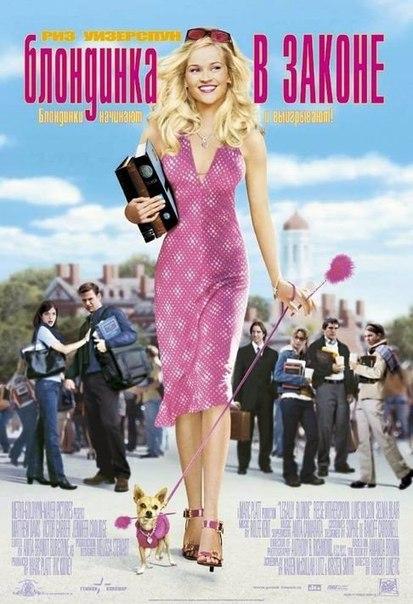 собрание  Блондинка в законе HD