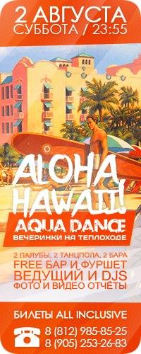 2 августа ★ Aloha Hawaii ! ★ Party на теплоходе!