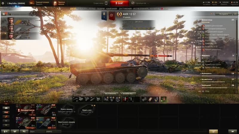 WoT AMX 13 57 МАЛЕНЬКАЯ ПАКОСТЬ