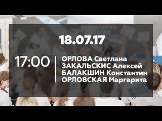 17:00 18.07.2017 Тема: Государство как платформа для развития бизнеса. Региональные точ...