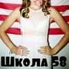 Подслушано школа 58 Краснодар)