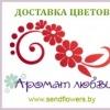 Sendflowers.by- международная доставка цветов