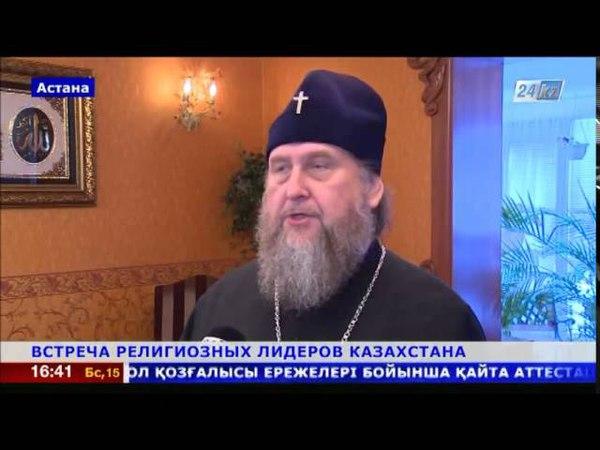 В Астане состоялась встреча духовных лидеров Казахстана