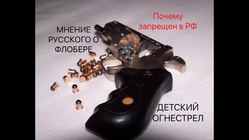 ОРУЖИЕ ПОД ПАТРОН ФЛОБЕРА. САМЫЙ ПОЛНЫЙ ОБЗОР
