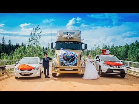 Сергей и Софья свадьба на грузовике свадебный клип г Нижняя Тура