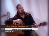 JCTV Владимир Семашков