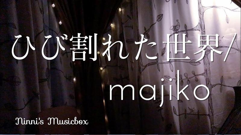 ひび割れた世界/majiko(cover)【歌詞付き】ドラマ『限界団地』主題歌 まじ娘