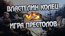 Битва за Хельмову Падь VS Битва за Винтерфелл ⚔️