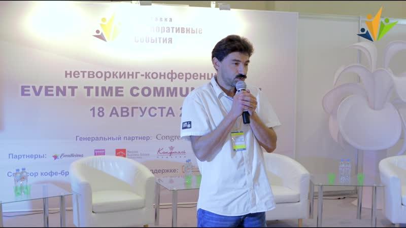 Выставка-Форум «Корпоративные события 2018»