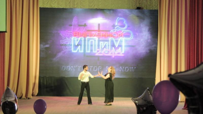 Лузана Валасис и Георгий Озманов
