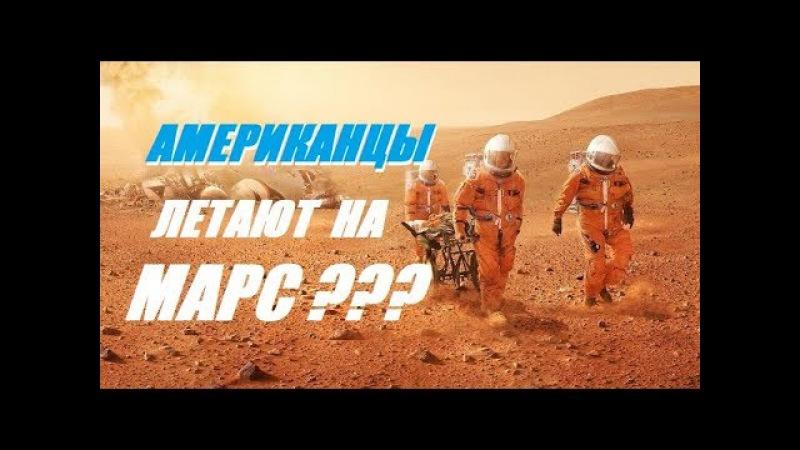 Американцы уже давно летают на Марс... Но как ?!