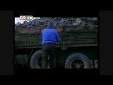 Дальнобойщики-экстремалы (Док. фильм 1996г.) часть 2 из 2