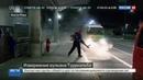 Новости на Россия 24 • Вулкан Турриальба заблокировал тысячи авиапассажиров в Коста-Рике