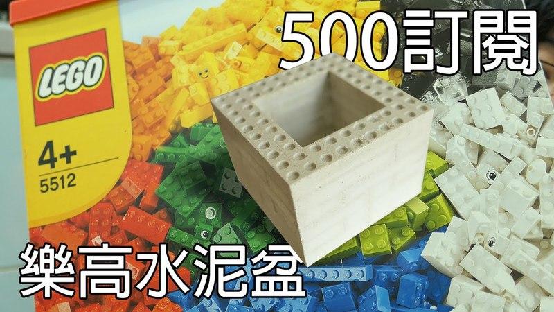 Делаем горшочек с помощью Лего!