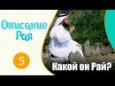 Что произойдет в первые минуты в Раю? | Описание рая | Хасан аль-Хусейни