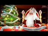 Сам Дедушка Мороз рассказывает сказку про