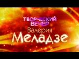 Международный музыкальный фестиваль «Жара». Творческий вечер Валерия Меладзе. Анонс