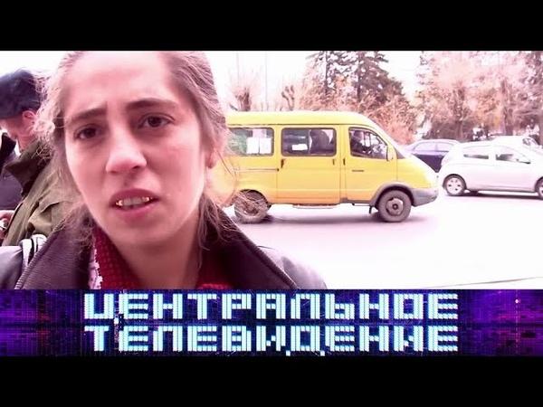 Центральное телевидение. Выпуск от 1 декабря