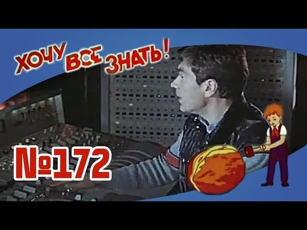Киножурнал Хочу всё знать Выпуск №172 1986 г СССР