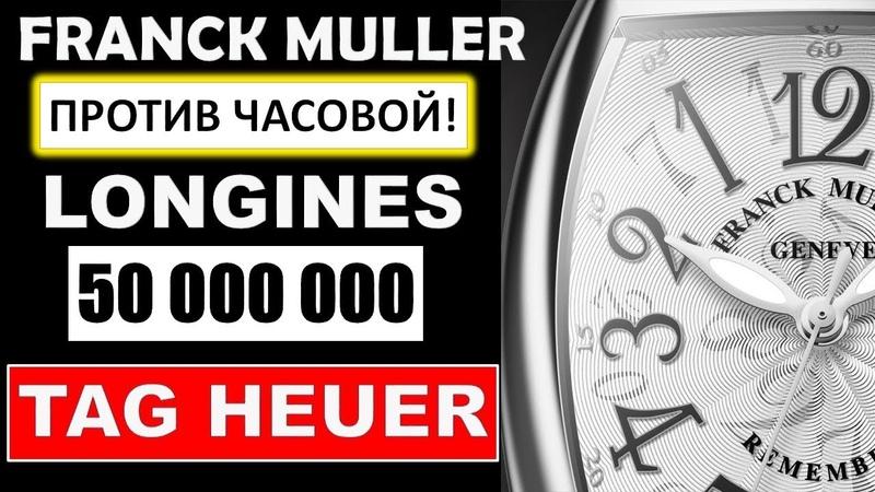 Franck Muller против часовой стрелки The 50 millionth Longines TAG Heuer Турбийон Нанограф
