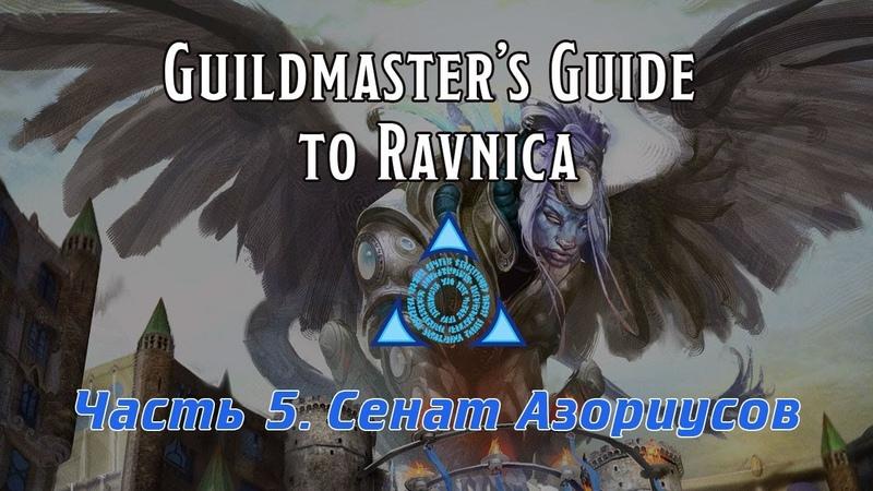 D D MTG Guildmaster's guide to Ravniсa Часть 5 Гильдии Равники Сенат Азориусов