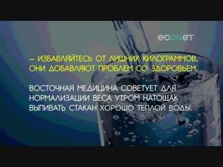ЗОЛОТЫЕ СОВЕТЫ ВОСТОЧНОЙ МЕДИЦИНЫ ECONET.RU_hd.mp4