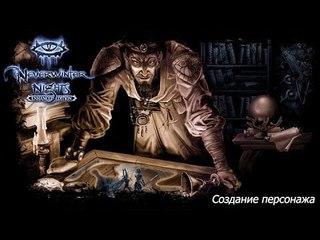 Прохождение Neverwinter Nights: Enhanced Edition. Создание персонажа.