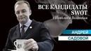 Все кандидаты SWOT Андрей Садовой Как мусор и шахматы похоронили львовского мэра