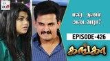 Ganga Tamil Serial Episode 426 24 May 2018 Ganga Latest Serial Home Movie Makers