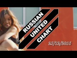 RUSSIAN UNITED CHART (December 25, 2016) [TOP 40 Hot Russia Songs]