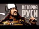 ⛔️ Большой обман.⛔️ Чингисхан.⛔️ Документальный фильм.⛔️