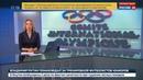 Новости на Россия 24 Томас Бах мы готовы вернуть Россию в состав МОК