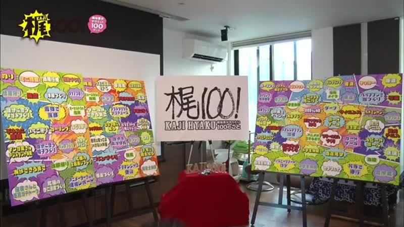 「Kaji 100!」 Shimono Hiro