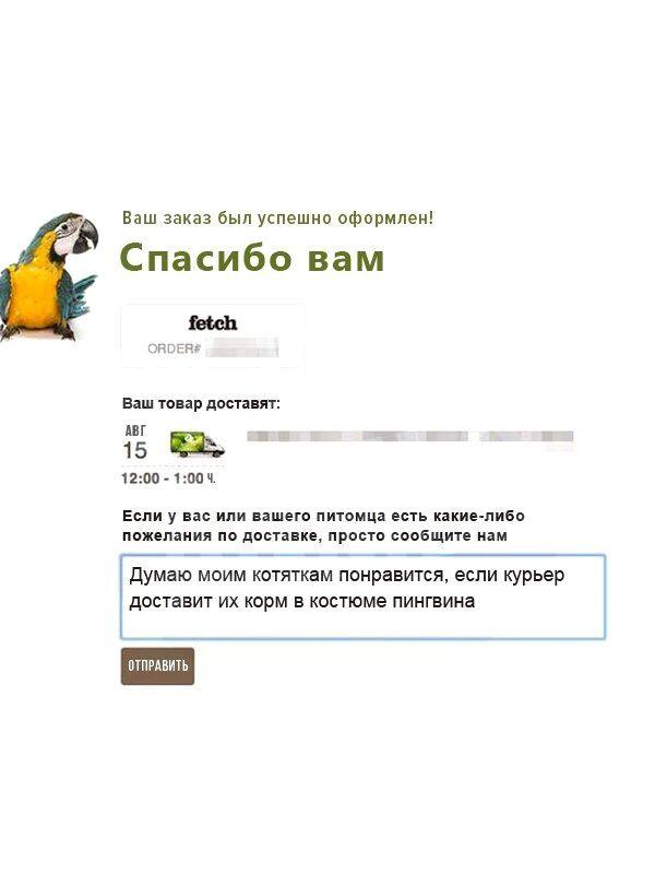 Спасибо за услугу))