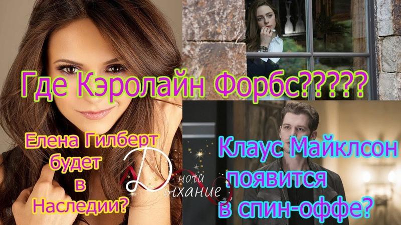 Елена Гилберт будет в Наследии Появится Клаус Майклсон Съёмки Наследия | НОВОСТИ ВАЖНО | Legacies