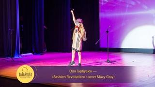 Оля Гарбузюк - Fashion Revolution (cover Macy Gray)