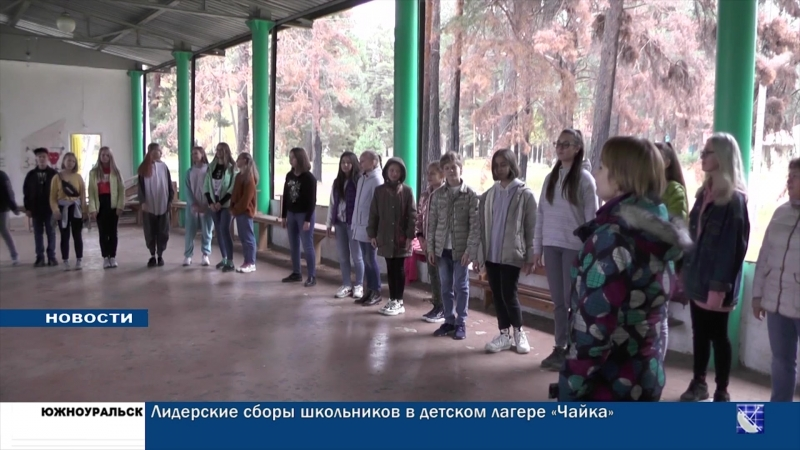 Сборы школьников в лагере Чайка