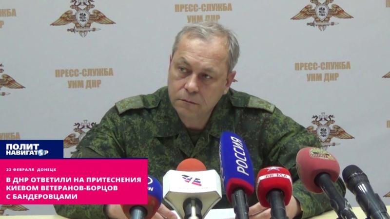В ДНР ответили на притеснения Киевом ветеранов борцов с бандеровцами