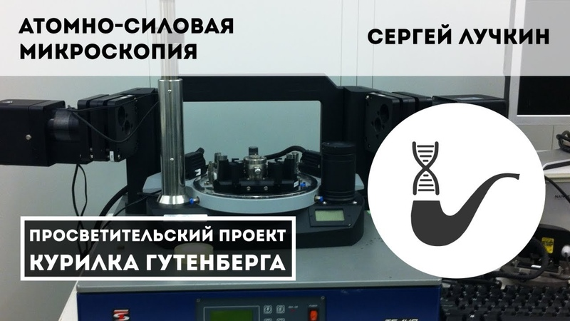 Атомно-силовая микроскопия – Сергей Лучкин