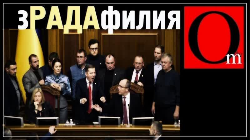 Прививка от предательства. Реакция на авантюру Кремля.