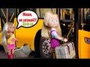ПРОЩАЙ ШКОЛА! ЗДРАВСТВУЙ ЛАГЕРЬ! Мультфильм с куклами Барби