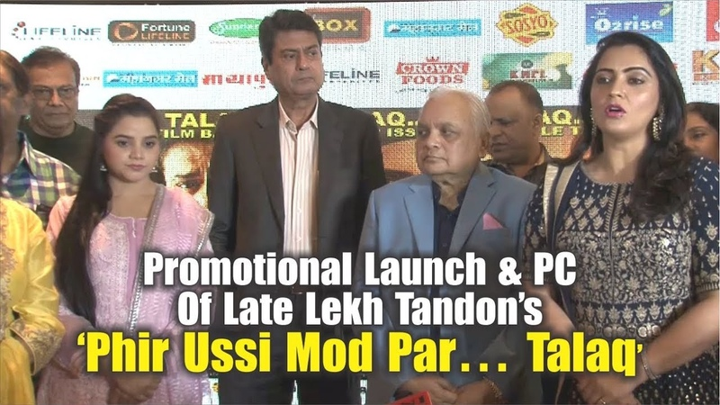 Promotional Event Of Late Lekh Tandon's Film Phir Ussi Mod Par | Jividha Sharma | Kanwaljit Singh