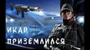 Tom Clancy`s Rainbow Six: siege ASH прохождение ИКАР ПРИЗЕМЛИЛСЯ на реалистичный уровень сложности